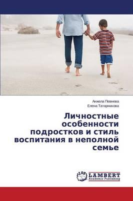 Lichnostnye Osobennosti Podrostkov I Stil' Vospitaniya V Nepolnoy Sem'e (Paperback)