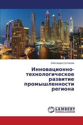 Innovatsionno-Tekhnologicheskoe Razvitie Promyshlennosti Regiona (Paperback)