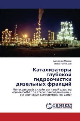 Katalizatory Glubokoy Gidroochistki Dizel'nykh Fraktsiy (Paperback)
