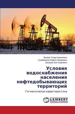 Usloviya Vodosnabzheniya Naseleniya Neftedobyvayushchikh Territoriy (Paperback)