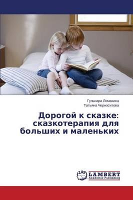 Dorogoy K Skazke: Skazkoterapiya Dlya Bol'shikh I Malen'kikh (Paperback)