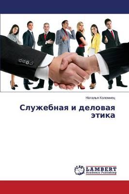 Sluzhebnaya I Delovaya Etika (Paperback)