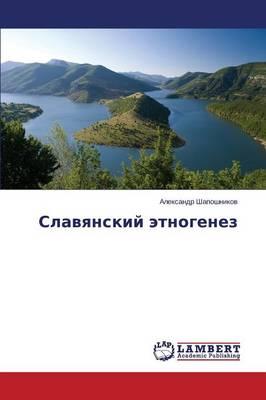 Slavyanskiy Etnogenez (Paperback)