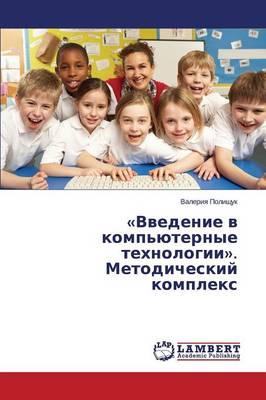 Vvedenie V Komp'yuternye Tekhnologii. Metodicheskiy Kompleks (Paperback)