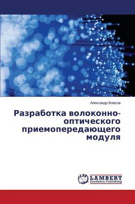 Razrabotka Volokonno-Opticheskogo Priemoperedayushchego Modulya (Paperback)