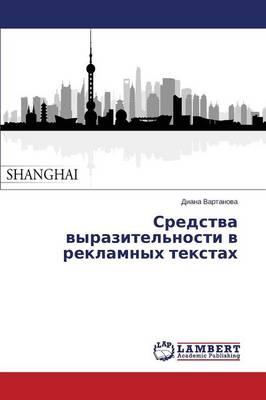 Sredstva Vyrazitel'nosti V Reklamnykh Tekstakh (Paperback)
