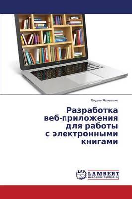 Razrabotka Veb-Prilozheniya Dlya Raboty S Elektronnymi Knigami (Paperback)