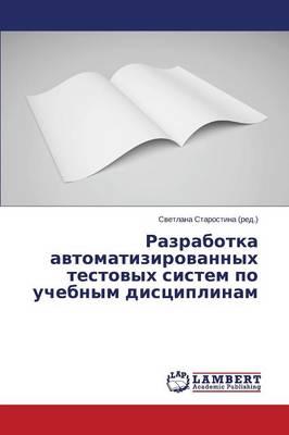 Razrabotka Avtomatizirovannykh Testovykh Sistem Po Uchebnym Distsiplinam (Paperback)