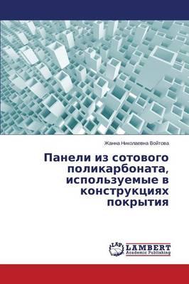 Paneli Iz Sotovogo Polikarbonata, Ispol'zuemye V Konstruktsiyakh Pokrytiya (Paperback)
