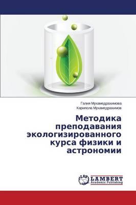 Metodika Prepodavaniya Ekologizirovannogo Kursa Fiziki I Astronomii (Paperback)