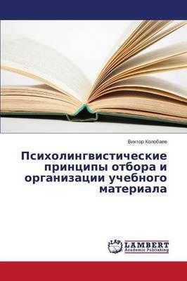 Psikholingvisticheskie Printsipy Otbora I Organizatsii Uchebnogo Materiala (Paperback)