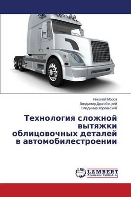 Tekhnologiya Slozhnoy Vytyazhki Oblitsovochnykh Detaley V Avtomobilestroenii (Paperback)