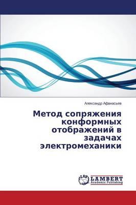 Metod Sopryazheniya Konformnykh Otobrazheniy V Zadachakh Elektromekhaniki (Paperback)