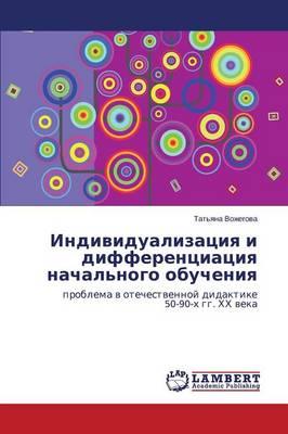 Individualizatsiya I Differentsiatsiya Nachal'nogo Obucheniya (Paperback)