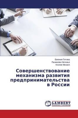 Sovershenstvovanie Mekhanizma Razvitiya Predprinimatel'stva V Rossii (Paperback)