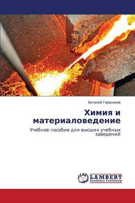 Khimiya I Materialovedenie (Paperback)