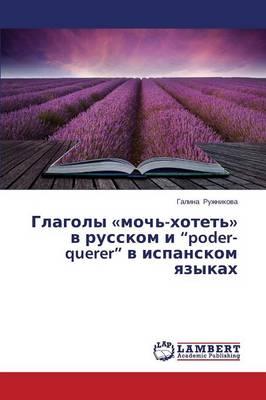 Glagoly Moch'-Khotet' V Russkom I Poder-Querer V Ispanskom Yazykakh (Paperback)