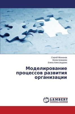 Modelirovanie Protsessov Razvitiya Organizatsii (Paperback)