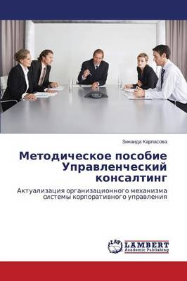 Metodicheskoe Posobie Upravlencheskiy Konsalting (Paperback)