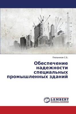 Obespechenie Nadezhnosti Spetsial'nykh Promyshlennykh Zdaniy (Paperback)