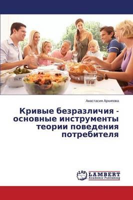 Krivye Bezrazlichiya - Osnovnye Instrumenty Teorii Povedeniya Potrebitelya (Paperback)