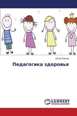 Pedagogika Zdorov'ya (Paperback)