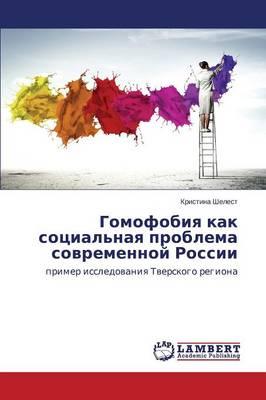 Gomofobiya Kak Sotsial'naya Problema Sovremennoy Rossii (Paperback)