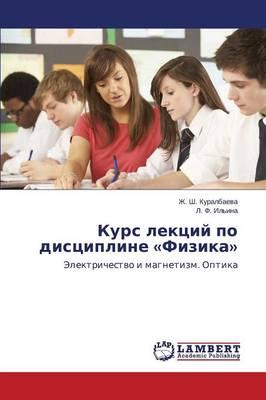 Kurs Lektsiy Po Distsipline Fizika (Paperback)