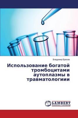 Ispol'zovanie Bogatoy Trombotsitami Autoplazmy V Travmatologiii (Paperback)