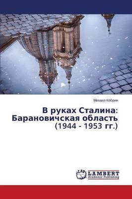 V Rukakh Stalina: Baranovichskaya Oblast' (1944 - 1953 Gg.) (Paperback)