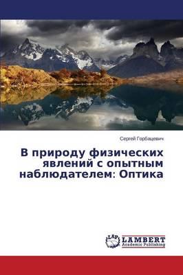 V Prirodu Fizicheskikh Yavleniy S Opytnym Nablyudatelem: Optika (Paperback)