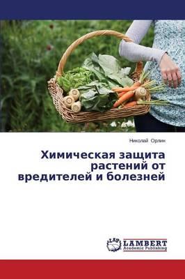 Khimicheskaya Zashchita Rasteniy OT Vrediteley I Bolezney (Paperback)