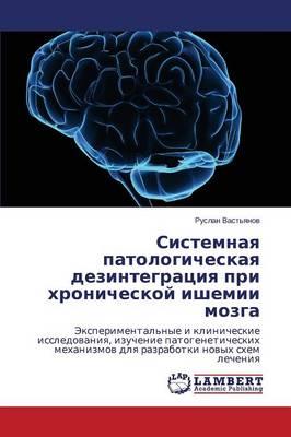 Sistemnaya Patologicheskaya Dezintegratsiya Pri Khronicheskoy Ishemii Mozga (Paperback)