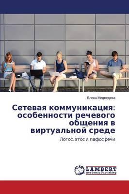 Setevaya Kommunikatsiya: Osobennosti Rechevogo Obshcheniya V Virtual'noy Srede (Paperback)