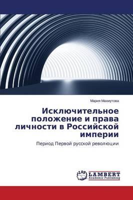 Isklyuchitel'noe Polozhenie I Prava Lichnosti V Rossiyskoy Imperii (Paperback)