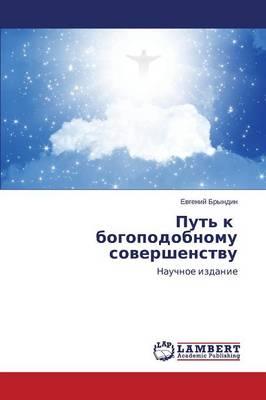 Put' K Bogopodobnomu Sovershenstvu (Paperback)