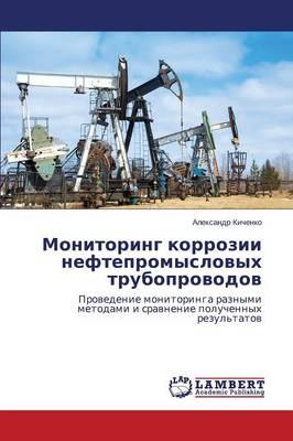 Monitoring Korrozii Neftepromyslovykh Truboprovodov (Paperback)