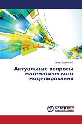 Aktual'nye Voprosy Matematicheskogo Modelirovaniya (Paperback)