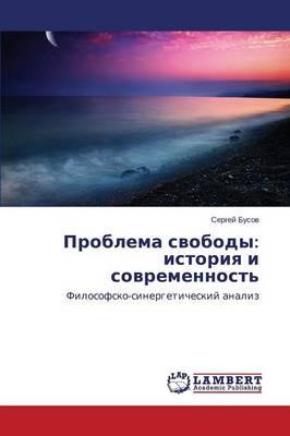 Problema Svobody: Istoriya I Sovremennost' (Paperback)