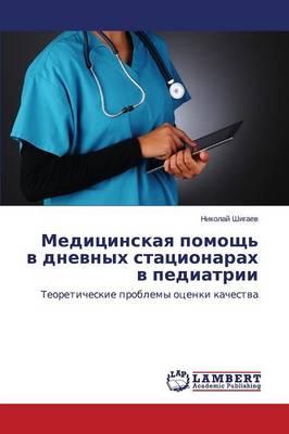 Meditsinskaya Pomoshch' V Dnevnykh Statsionarakh V Pediatrii (Paperback)