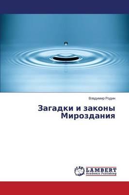 Zagadki I Zakony Mirozdaniya (Paperback)