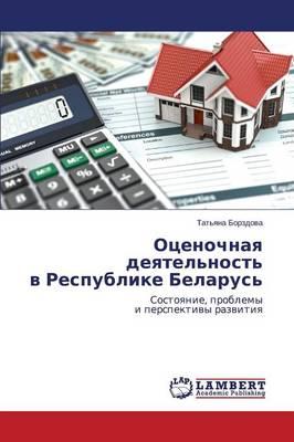 Otsenochnaya Deyatel'nost' V Respublike Belarus' (Paperback)