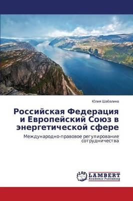 Rossiyskaya Federatsiya I Evropeyskiy Soyuz V Energeticheskoy Sfere (Paperback)