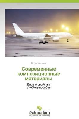 Sovremennye Kompozitsionnye Materialy (Paperback)