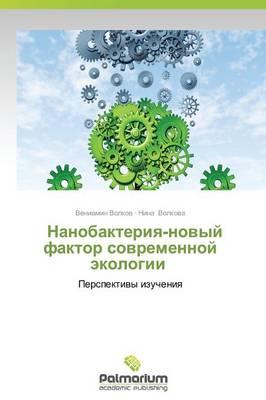 Nanobakteriya-Novyy Faktor Sovremennoy Ekologii (Paperback)