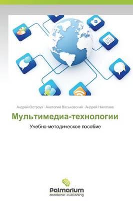 Mul'timedia-Tekhnologii (Paperback)