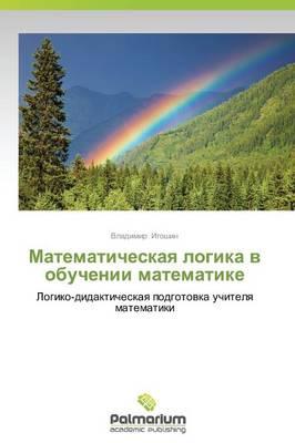 Matematicheskaya Logika V Obuchenii Matematike (Paperback)