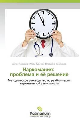 Narkomaniya: Problema I Eye Reshenie (Paperback)