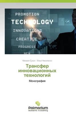 Transfer Innovatsionnykh Tekhnologiy (Paperback)