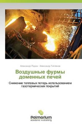 Vozdushnye Furmy Domennykh Pechey (Paperback)